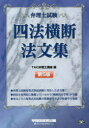 弁理士試験四法横断法文集/TAC弁理士講座【2500円以上送料無料】