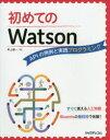 初めてのWatson APIの用例と実践プログラミング/井上研一【2500円以上送料無料】