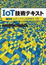IoT技術テキスト MCPC IoTシステム技術検定対応/モバイルコンピューティング推進コンソーシアム【2500円以上送料無料】
