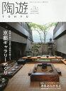陶遊(157) 2016年11月号 【園芸Japan増】【雑誌】【2500円以上送料無料】