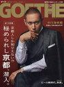 GOETHE(ゲーテ) 2016年12月号【雑誌】【2500円以上送料無料】