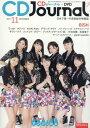 CDジャーナル 2016年11月号【雑誌】【2500円以上送料無料】