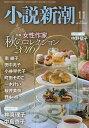 小説新潮 2016年11月号【雑誌】【合計3000円以上で送料無料】