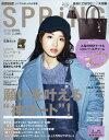 SPRiNG(スプリング) 2016年12月号【雑誌】【2500円以上送料無料】