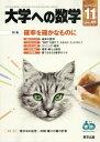 大学への数学 2016年11月号【雑誌】【2500円以上送料無料】