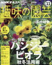 NHK 趣味の園芸 2016年11月号【雑誌】【2500円以上送料無料】