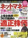 ネットマネー 2016年12月号【雑誌】【2500円以上送料無料】
