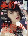美的(BITEKI) 2016年12月号【雑誌】【2500円以上送料無料】