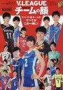 Vリーグ 2016?17チームの顔 2016年12月号 【バレーボール増刊】【雑誌】【2500円以上
