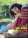 フォトテクニックデジタル 2016年11月号【雑誌】【2500円以上送料無料】