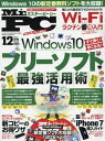 Mr.PC(ミスターピーシー) 2016年12月号【雑誌】【2500円以上送料無料】