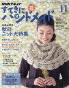 NHK すてきにハンドメイド 2016年11月号【雑誌】【2500円以上送料無料】