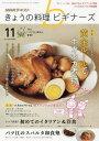 NHK きょうの料理ビギナーズ 2016年11月号【雑誌】【2500円以上送料無料】