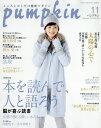 月刊Pumpkin 2016年11月号【雑誌】【2500円以上送料無料】