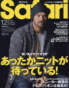 Safari(サファリ) 2016年12月号【雑誌】【2500円以上送料無料】