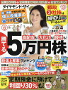 ダイヤモンドZAI(ザイ) 2016年12月号【雑誌】【2500円以上送料無料】