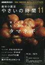 NHK 趣味の園芸やさいの時間 2016年11月号【雑誌】【2500円以上送料無料】