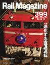Rail Magazine 2016年12月号【雑誌】【2500円以上送料無料】