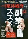 週刊東洋経済 2016年10月29日号【雑誌】【2500円以上送料無料】