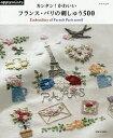 カンタン!かわいいフランス・パリの刺しゅう500【2500円以上送料無料】