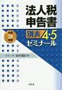 法人税申告書別表4・5ゼミナール 平成28年版/鈴木基史【2500円以上送料無料】