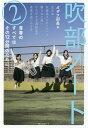 吹部ノート 全日本吹奏楽コンクールへと綴られた想いひたむきな高校生の成長を追いかける 2/オザワ部長【2500円以上送料無料】