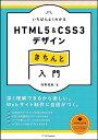 いちばんよくわかるHTML5 & CSS3デザインきちんと入門/狩野祐東【2500円以上送料無料】