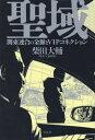 聖域 関東連合の金脈とVIPコネクション/柴田大輔【2500円以上送料無料】