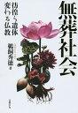 無葬社会 彷徨う遺体 変わる仏教/鵜飼秀徳【2500円以上送料無料】