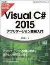 ひと目でわかるVisual C# 2015アプリケーション開発入門/伊藤達也【2500円以上送料無料】