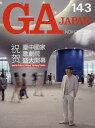 GA JAPAN 143(2016NOV−DEC)【2500円以上送料無料】