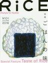 RiCE lifestyle for foodies No01(2016AUTUMN)【2500円以上送料無料】