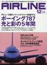 AIR LINE (エアー・ライン) 2016年12月号【雑誌】【2500円以上送料無料】