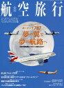 航空旅行(19) 2016年12月号 【AIR LINE(エアライン)別冊】【雑誌】【2500円以上送料無料】