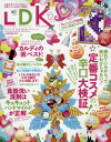 LDK(エルディーケー) 2016年12月号【雑誌】【2500円以上送料無料】