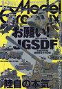モデルグラフィックス 2016年12月号【雑誌】【2500円以上送料無料】