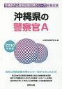 沖縄県の警察官A 教養試験 2018年度版/公務員試験研究会