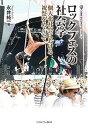 ロックフェスの社会学 個人化社会における祝祭をめぐって/永井純一【2500円以上送料無料】