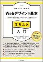 いちばんよくわかるWebデザインの基本きちんと入門 レイアウ