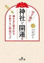 神社で引き寄せ開運☆/白鳥詩子【2500円以上送料無料】