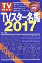 TVスター名鑑 2017【2500円以上送料無料】