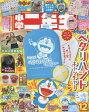 小学二年生 2016年12月号【雑誌】【2500円以上送料無料】