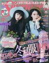セブンティーン 2016年12月号【雑誌】【2500円以上送料無料】