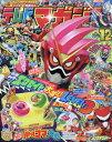 テレビマガジン 2016年12月号【雑誌】【2500円以上送料無料】