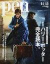 Pen(ペン) 2016年11月15日号【雑誌】【2500円以上送料無料】