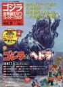 ゴジラ全映画DVDコレクターズBOX 2016年11月15日号【雑誌】【2500円以上送料無料】