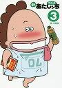 〔予約〕アニメ新あたしンち 3 母、半身浴!/けら/いこ【2500円以上送料無料】