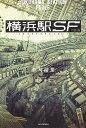 横浜駅SF/柞刈湯葉【3000円以上送料無料】