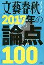 文藝春秋オピニオン2017年の論点100【2500円以上送料無料】