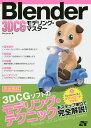 Blender 3DCGモデリング・マスター/Benjamin【2500円以上送料無料】